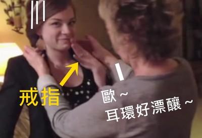 「媽妳看我的戒...」母:耳環哪買的?