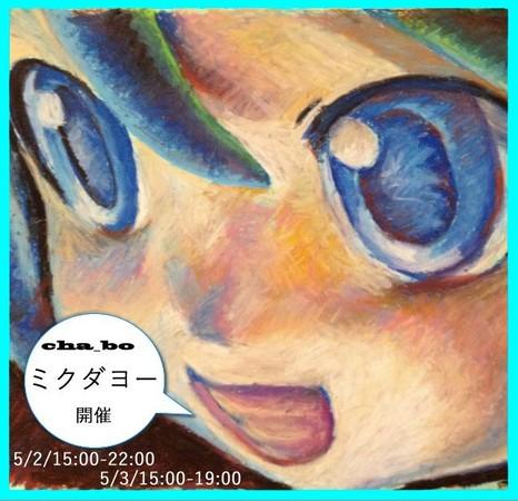 miku-dayo