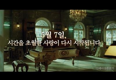 國片之光!事隔7年重新在韓國戲院上映