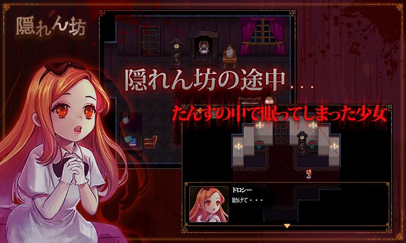 恐怖《隠れん坊 Story of Dorothy》登陸雙平臺!