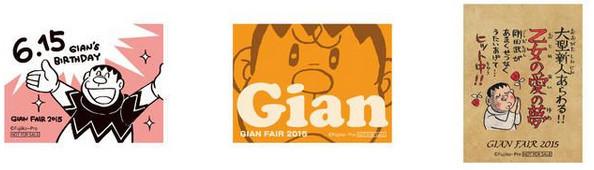 """""""巨人博覽會2015""""的獎項貼紙。 在此期間,得到一個要么你每次買兩個航運。 (C)藤子-PRO"""