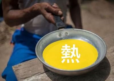 印度熱浪不是開玩笑,煎鍋曬曬太陽就能煎蛋