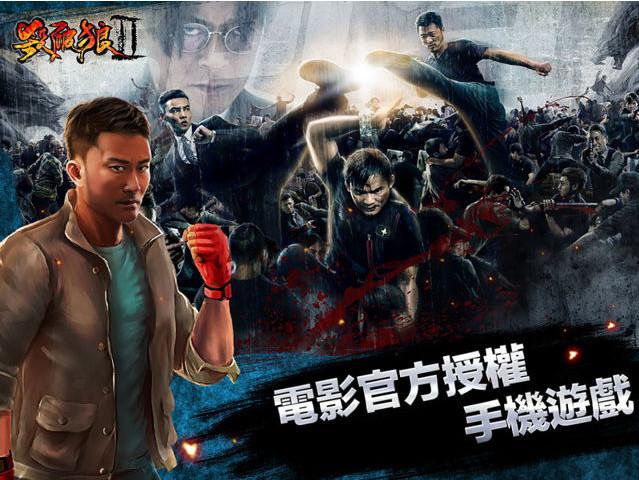 動作電影改編手遊《殺破狼2》6月18日上架