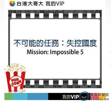 台哥大讓VIP用戶免費看《不可能的任務:失控國度》