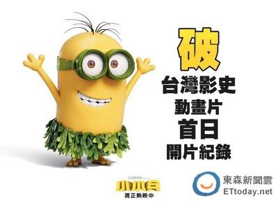 颱風天就是要看《小小兵》!連破台灣影史2項紀錄
