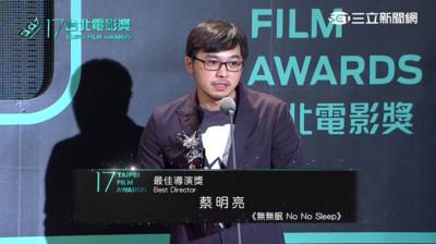 台北電影獎/蔡明亮奪最佳導演 虧評審:你們累了嗎?