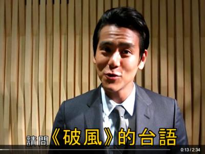彭于晏本尊發問「破風的台語怎麼講」 要你親口告訴他