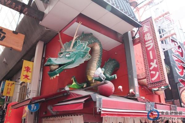 大阪必吃的拉麵之一 「金龍拉麵」麵條Q彈有咬勁