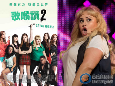《歌喉讚3》提前2週上映! 胖艾美想要有自己專屬電影