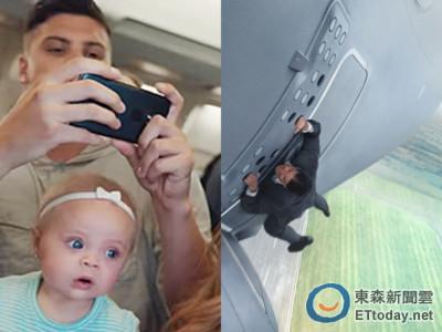 如果阿湯哥就在飛機外面出任務⋯女嬰純真表情萌翻網友