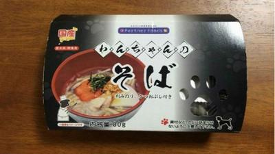 狗狗專用蕎麥麵 人類試吃結果…味道當然不優啦XD