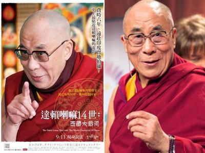 得獎公布/送你搶先看《達賴喇嘛14世:西藏大哉問》