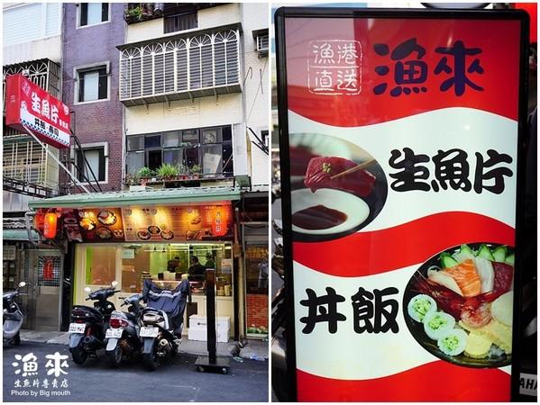 每日漁港直送!130元吃得到豪華生魚片丼飯