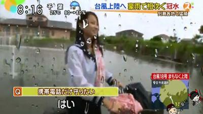 颱風天電視台惡趣味,捕捉女高生「溼身秀」