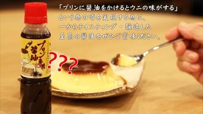日人大推布丁專用醬油!是認真的嗎(抖)