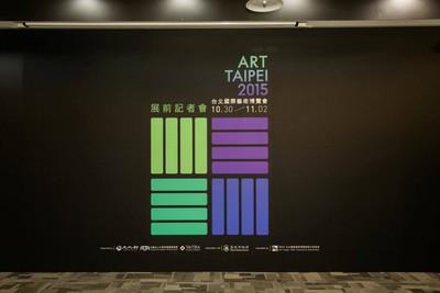 「傳承跨界」台北國際藝術博覽會