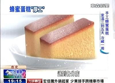 會吃蜂蜜蛋糕的紙?網:差點信了