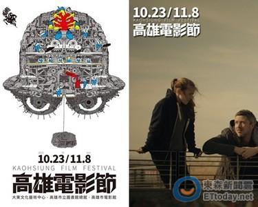 得獎公布/造福南部鄉親 高雄電影節通通送你看