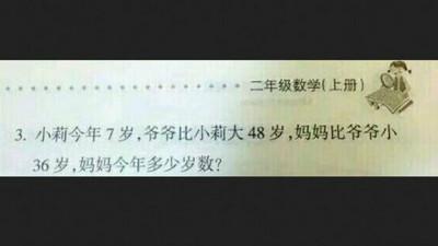 數學題答案媽媽12歲生子 網友酸:所以爸爸被判幾年?