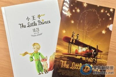 得獎公布/你心裡的「小王子」還在嗎? 快搶電影周邊