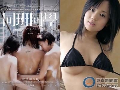 彭浩翔邀蒼井空當「同班同學」 將在2015金馬影展放映