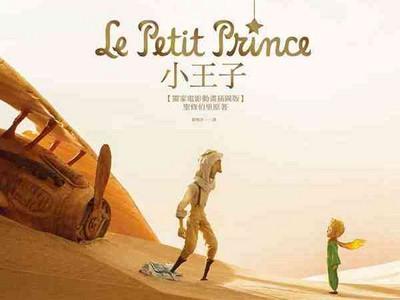 得獎公布/畫出你的「小王子」 原著小說、電影書送給你!