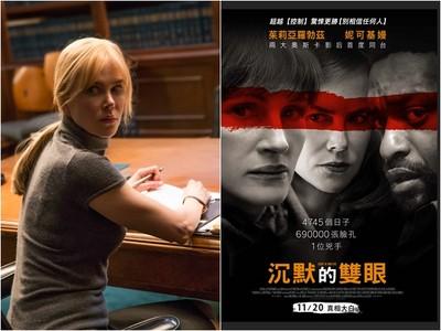 得獎公布/《沉默的雙眼》茱莉亞羅勃茲與妮可基嫚飆戲