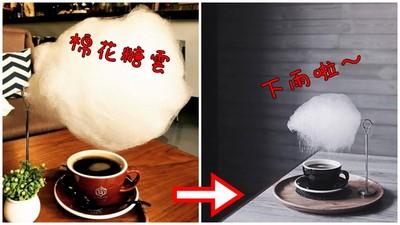 陪你去看棉花雨落在這咖啡上♫(跟著F4一起唱)