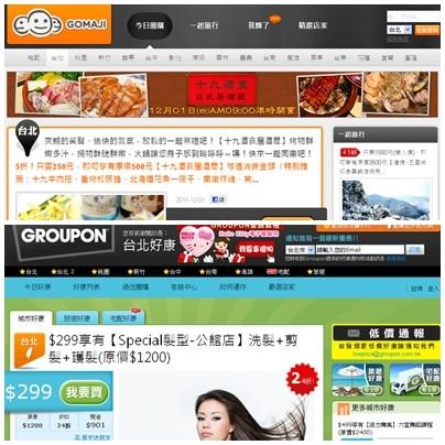 兩大團購網Groupon與GOMAJI推出的優惠吸引民眾搶購。 (圖/擷取自Groupon、GOMAJI)