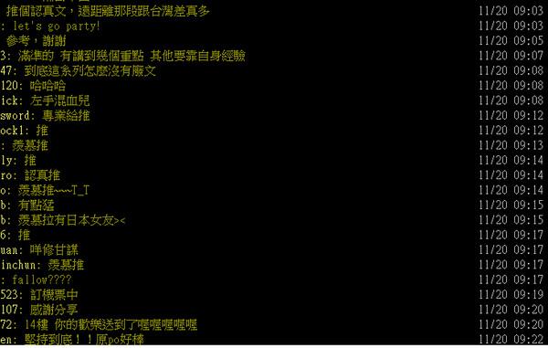 教你1個月搞定櫻花妹 網友推爆「文章先存起來再說」