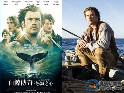 得獎公布/經典世紀海難 《白鯨傳奇》勇搏巨鯨