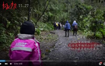 《紅衣小女孩》山中場景在哪拍?答案揭曉「就在台北」