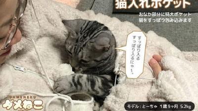 貓奴必備連身睡衣,穿上不只暖還能跟貓主子合體❤