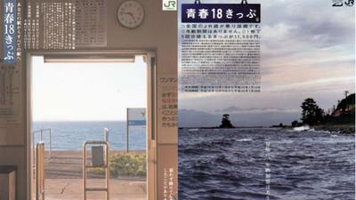 日本「青春18」車票廣告,文青感爆棚啦!