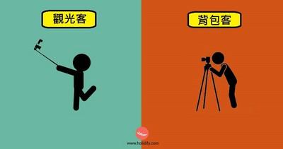 觀光客VS背包客的9差異,觀光客好像有點懶XD