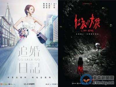 票房/《追婚日記》、《紅衣小女孩》雙破2015紀錄!
