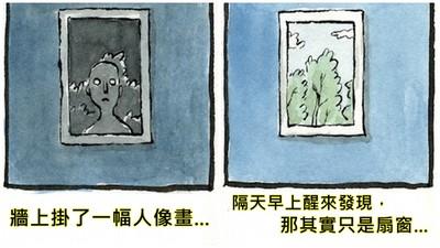反映內心深層恐懼漫畫 總覺得...窗外有人在看我