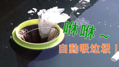 全自動海中收垃圾機,咻咻吸進去我可以看50次