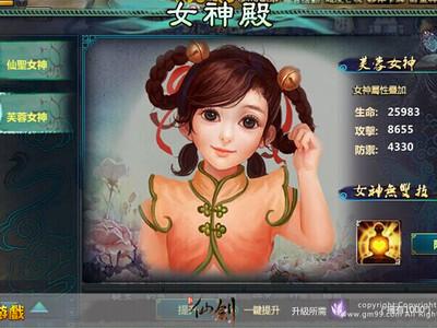 《新仙劍》推出大富翁新玩法