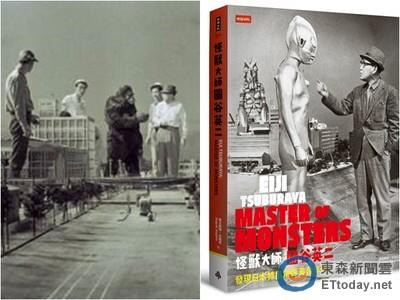 得獎公布/特攝之神經典收藏 《怪獸大師圓谷英二》幕後紀錄