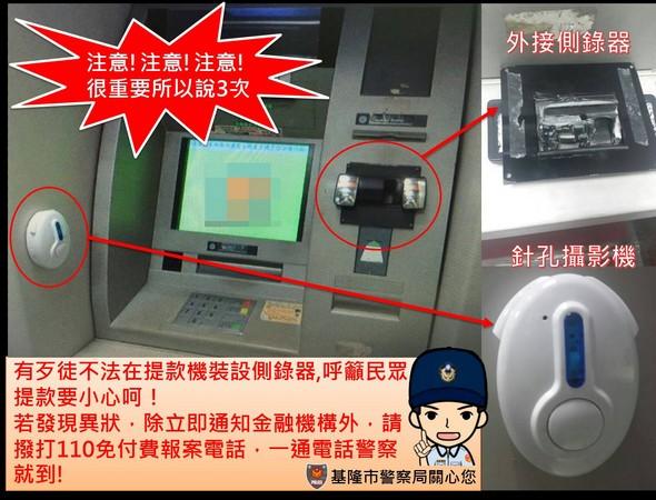 ATM怪怪的!郵局按密碼提款 小心「側錄器+針孔」盜卡