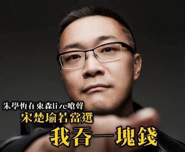 朱學恆酸宋:說要退政壇又選不停
