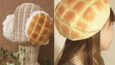 把波蘿麵包拿來戴..欸!這鬆軟感竟意外的適合❤