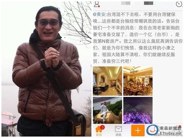 黃安挑釁台胞!花1億買台灣豪宅:反服貿準備窮三代吧