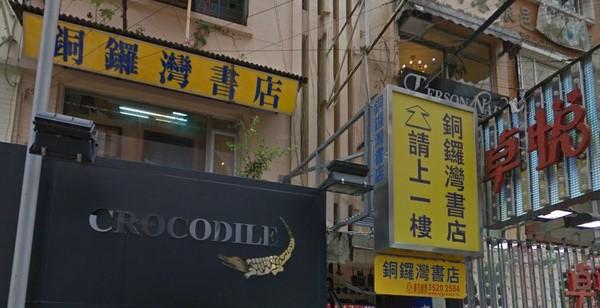 銅鑼灣書店,李波(圖/翻攝Google街景)