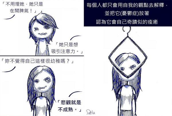 27圖表達「憂鬱症」辛酸史 網爆哭:謝謝你幫我們說出來