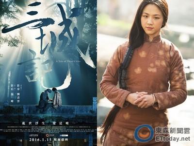 得獎公布/劉青雲、湯唯首度合作絕美愛情故事《三城記》