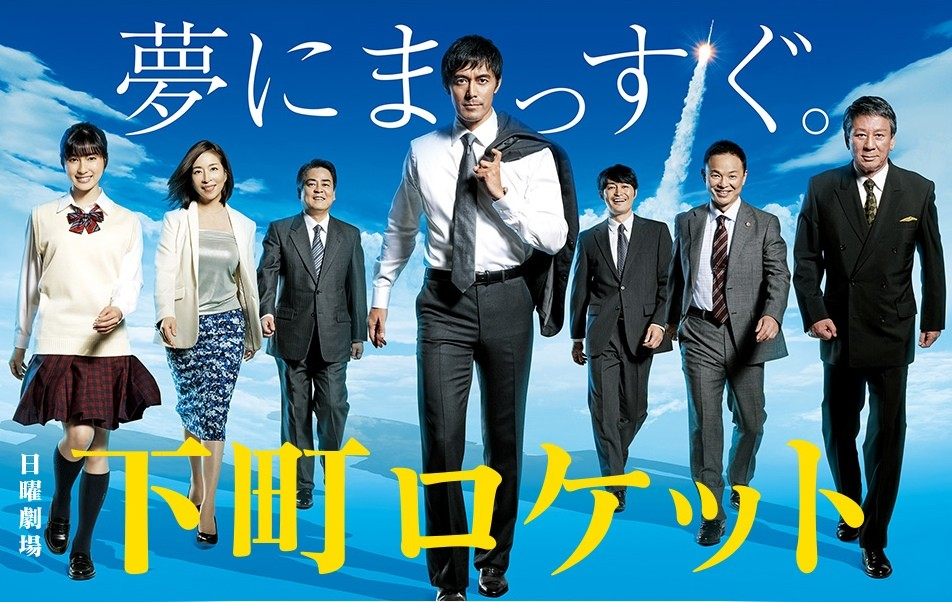 ▲阿部寬主演《下町火箭》成為2015年收視冠軍。(圖/翻攝自TBS官網)