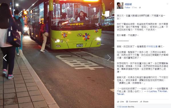 3公車拒載 漸凍人:我沒比較重要,但我無法正常排隊