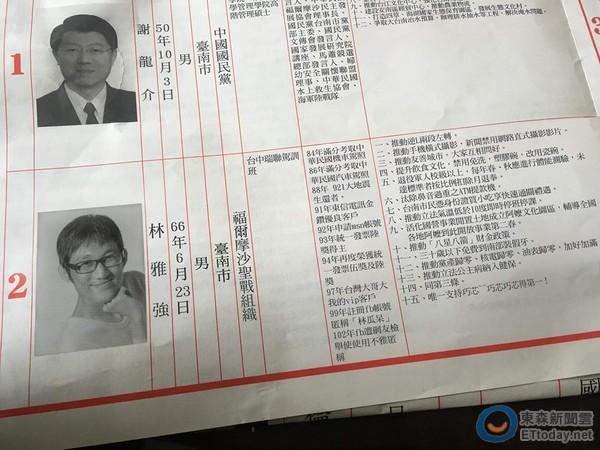 選舉公報,網路紅人,A濫,林雅強,徐巧芯,告白
